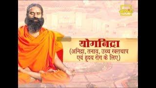 Yog Nidra (Anidra, Tanav, High Blood Pressure & Heart disease): Swami Ramdev