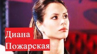 Пожарская Диана. Биография