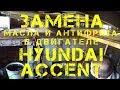 Замена масла и антифриза в двигателе Hyundai Accent