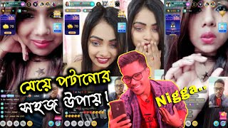 মেয়ে পটানোর সহজ উপায়! How To Get Girlfriend on BIGO Live | New Bangla Funny Video | KhilliBuzzChiru
