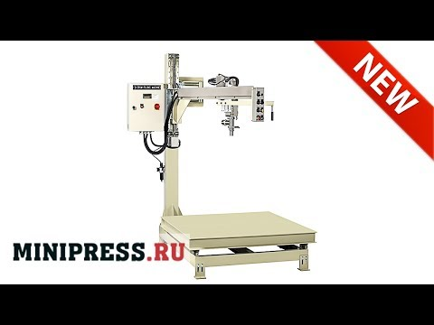 🔥Semi Automatic Filling Machine For Liquids In Drums DF-13  Main Minipress.ru
