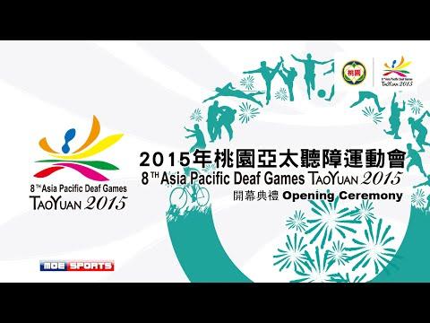 2015亞太聽障運動會8th Asia Pacific Deaf Games開幕典禮Opening Ceremony網路直播