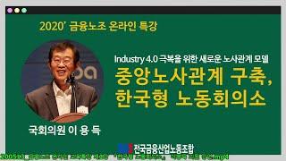 금융노조 온라인 교육특강 제1강 『한국형 노동회의소』 …