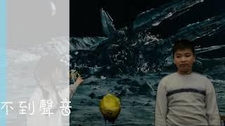 Publication Date: 2017-10-26 | Video Title: 【CMSNP 北角循道學校】常識 [為何在太空中聽不到聲音]