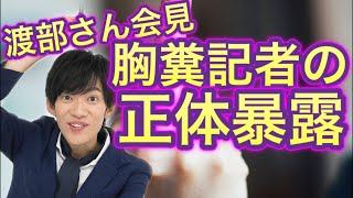 渡部さんの会見で胸糞質問したサイコパス記者の正体を暴きます