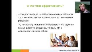 видео Выстраивание функции HR аналитики в компании