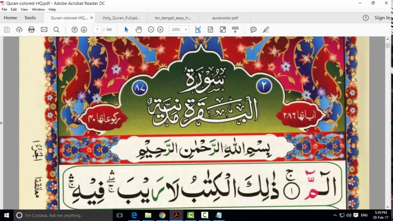 how to download quran pdf - YouTube