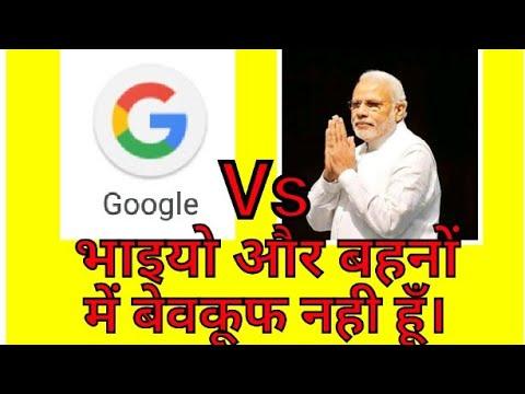 Duniya ka sabse bada bewakoof kon   Google /PM N Modi