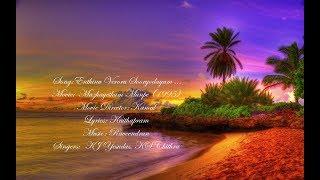 Enthinu Veroru Sooryodayam | Song With Lyrics | |HD| Mazhayethum Munpe