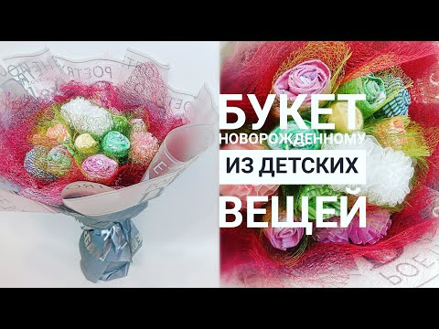 ⭐Подарок новорожденному своими руками, букет из детских вещей, DIY Bouquet Of Clothes For A Newborn
