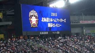 150327 2015 北海道日本ハムファ�...