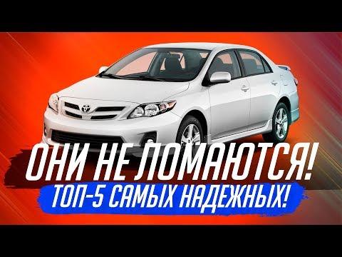 САМЫЕ НЕУБИВАЕМЫЕ АВТО ДЛЯ РОССИИ! ТОП-5