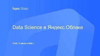 Data Science в Яндекс.Облаке