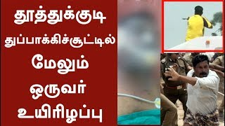 And one more is death in Thoothukudi | Death toll rises to 13 | SterliteProtest |Thoothukudi