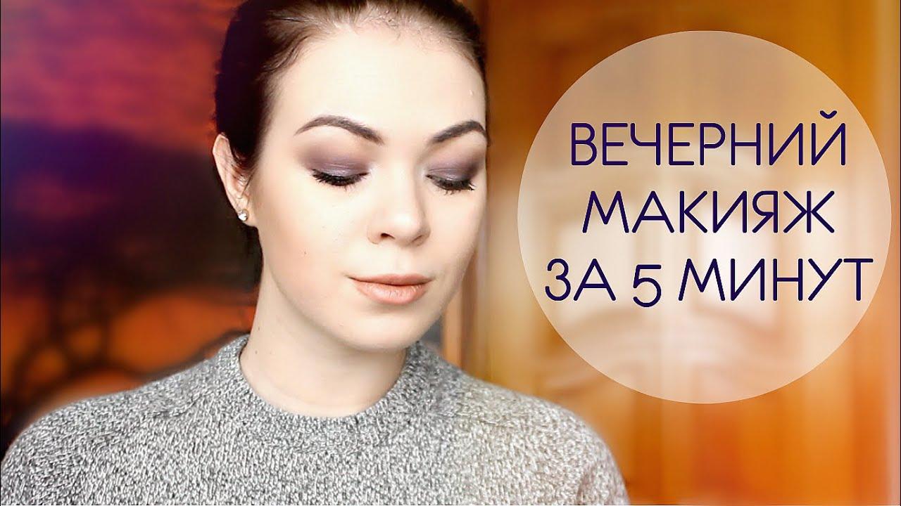 Create smokey eyes makeup