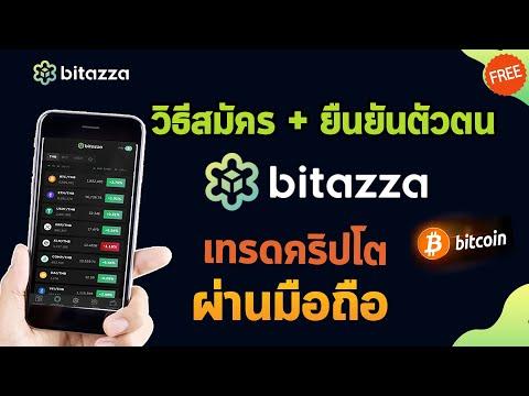 วิธีสมัคร bitazza และยืนยันตัวตน เว็บซื้อบิทคอย btc แจกเหรียญ 20 BTZ ฟรี ผ่านมือถือ บิททาซซ่า