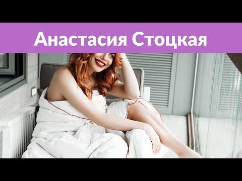 Анастасия Стоцкая показала подросшую дочь