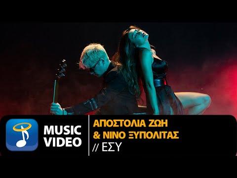 Αποστολία Ζώη & ΝΙΝΟ ΞΥΠΟΛΙΤΑΣ | Εσύ (Official Music Video)