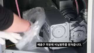 (주)해창팩 500/600 스탠드형 오일교체영상