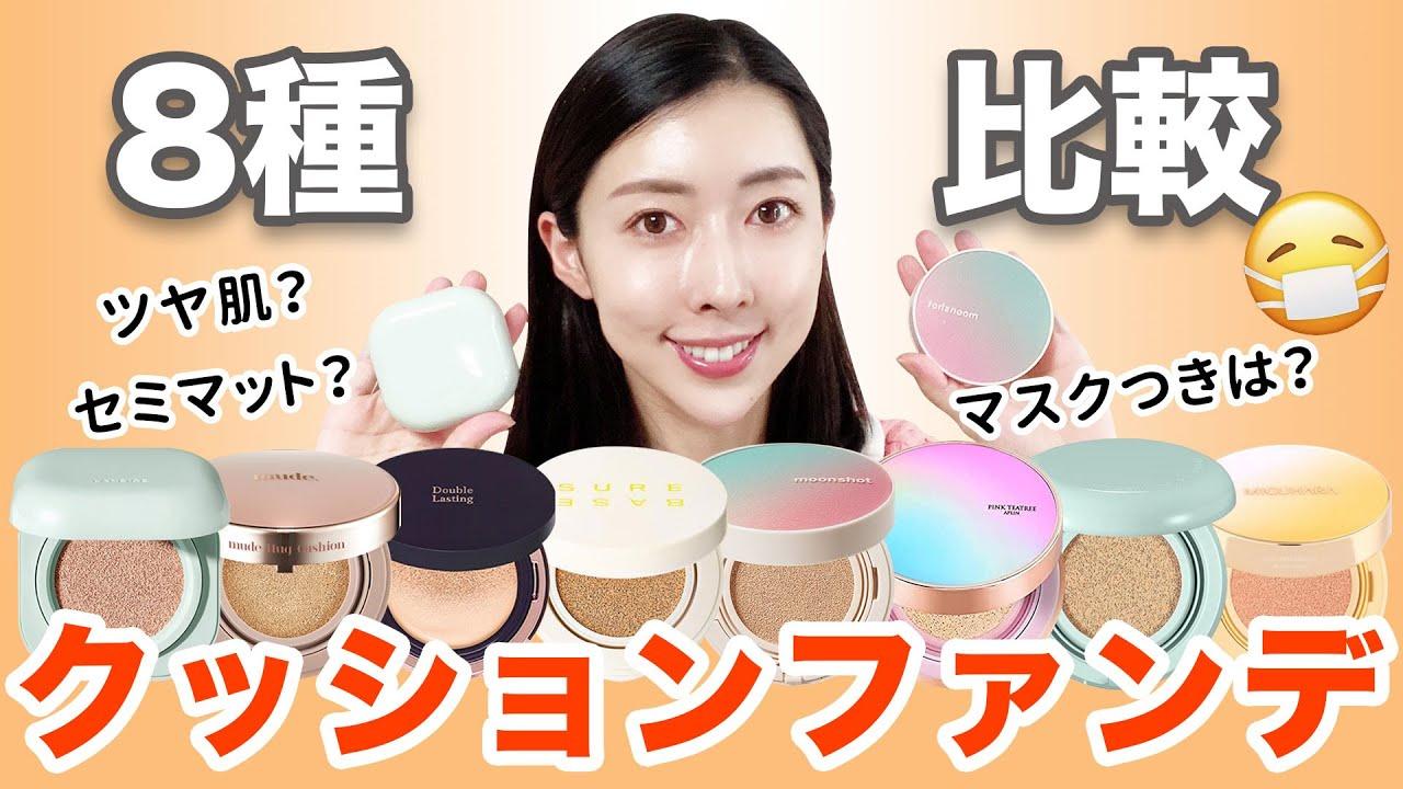 【保存版】韓国クッションファンデ8選徹底比較!【つや/セミマット/マスク付きなど】