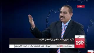 MEHWAR: NATO General's Remarks On Taliban Discussed/محور: تاکید ناتو برشکست دادن طالبان