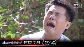 ช่องวัน 31 ส่งฮีโร่สายพันธุ์ใหม่ผนึกกำลังปราบเหล่าผู้ร้ายใน ละคร #4...