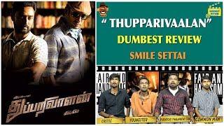 Thupparivalan – Movie Review   Dumbest Review   Mysskin, Vishal   Smile Settai