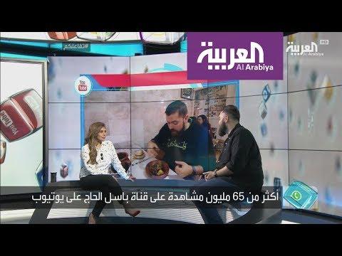 تفاعلكم: باسل الحاج يجول العالم ليأكل  - نشر قبل 41 دقيقة