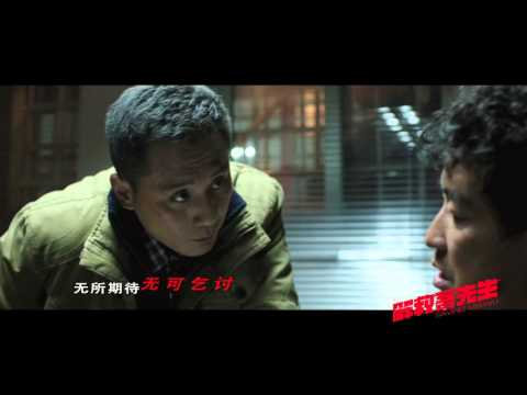 Saving Mr. Wu - Theme Song - 傲慢的上校朴树