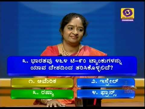 Thatt Anta Heli | Kannada Quiz Show | 15-05-2019 | DD Chandana
