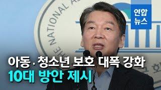 """안철수 """"아동·청소년 성행위자에 최고 무기징역·감형 금…"""