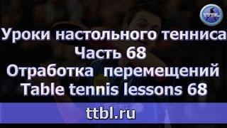 #Уроки настольного тенниса Часть 68 Отработка перемещений