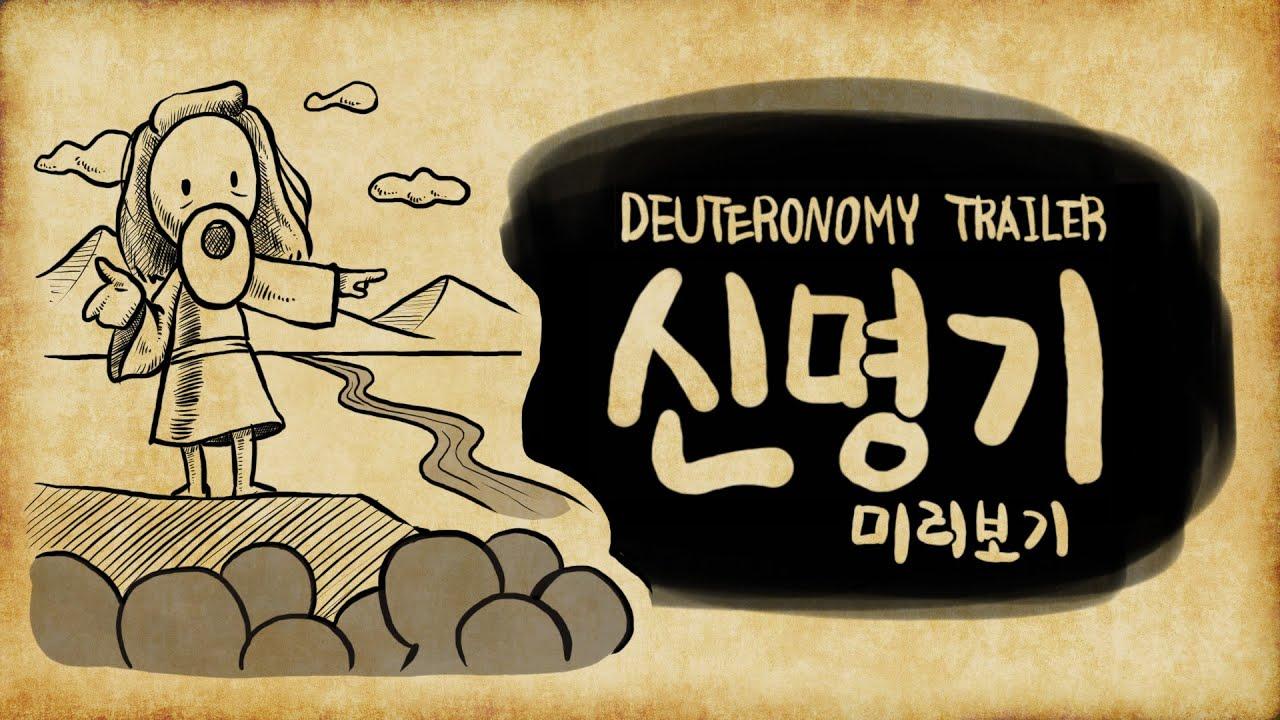 신명기 미리보기 - Deuteronomy Trailer