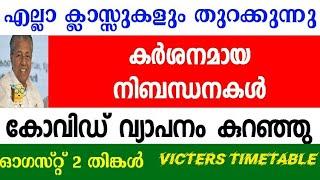 എല്ലാ ക്ലാസ്സുകളും നാളെ മുതൽ തുടങ്ങുന്നു‼️tomorrow kite victers timetable August 2 Monday timetable