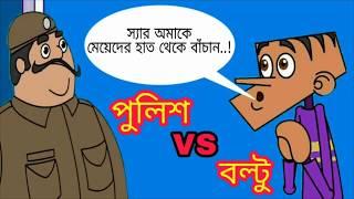 Bangla Funny Jokes   Bangla Cartoon Funny Video 2018   Bangla Funny Dubbing Jokes   Bangla Cartoon