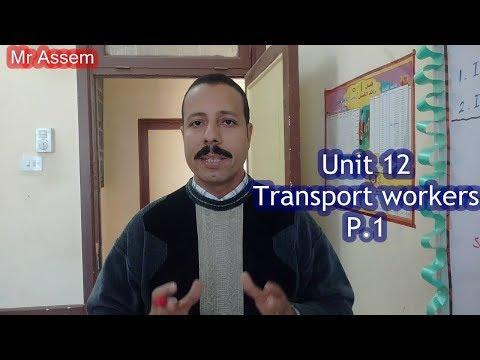 الوحدة 12 لغة انجليزية للصف الثالث الإعدادي منهج جديد مستر عاصم