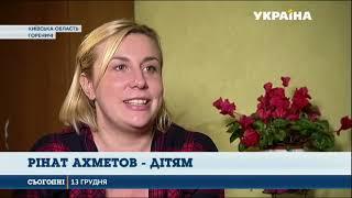 Гуманітарний Штаб Ріната Ахметова надає допомогу дітям і переселенцям з прифронтових районів