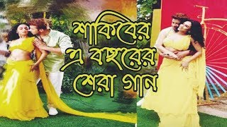 Shahenshah Movie Song | Roshik Amar Mon Badhiya | Shakib Khan | Rpnr Tv