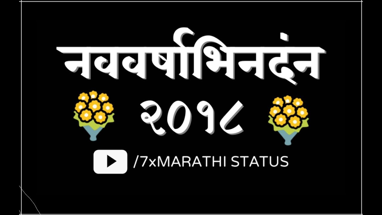 happy new year whatsapp status marathi status new year wishes 30 second video