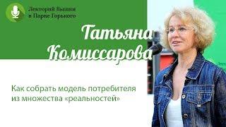 Татьяна Комиссарова «Как собрать модель потребителя из множества «реальностей»»