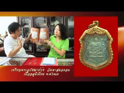 เหรียญยอดนิยม จ.ลพบุรี ตอนที่1-part1
