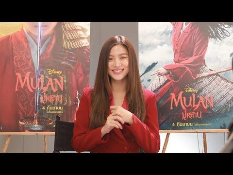 Disney's Mulan l สัมภาษณ์ใบเฟิร์น - พิมพ์ชนก ลือวิเศษไพบูลย์ (Baifern - Pimchanok)