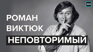 'Раскрывая тайны звёзд': Роман Виктюк
