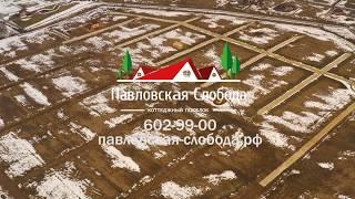 видео КП Павловская Слобода