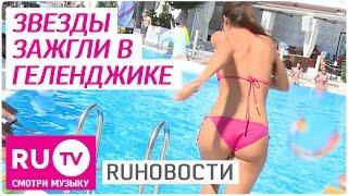 Анна Седокова, Анна Хилькевич, Бьянка, T'Killah, Artik & Asti и Comedy Club зажгли в Геленджике