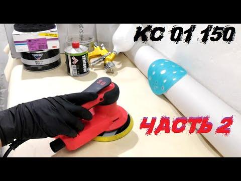 (Yokiji) KS-01-150 Орбитальная шлифовальная машинка (ч2)