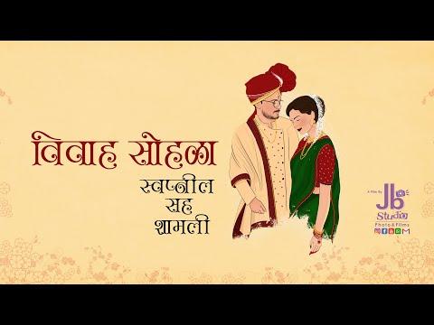 A Traditional Wedding Teaser - Shamli U0026 Swapnil