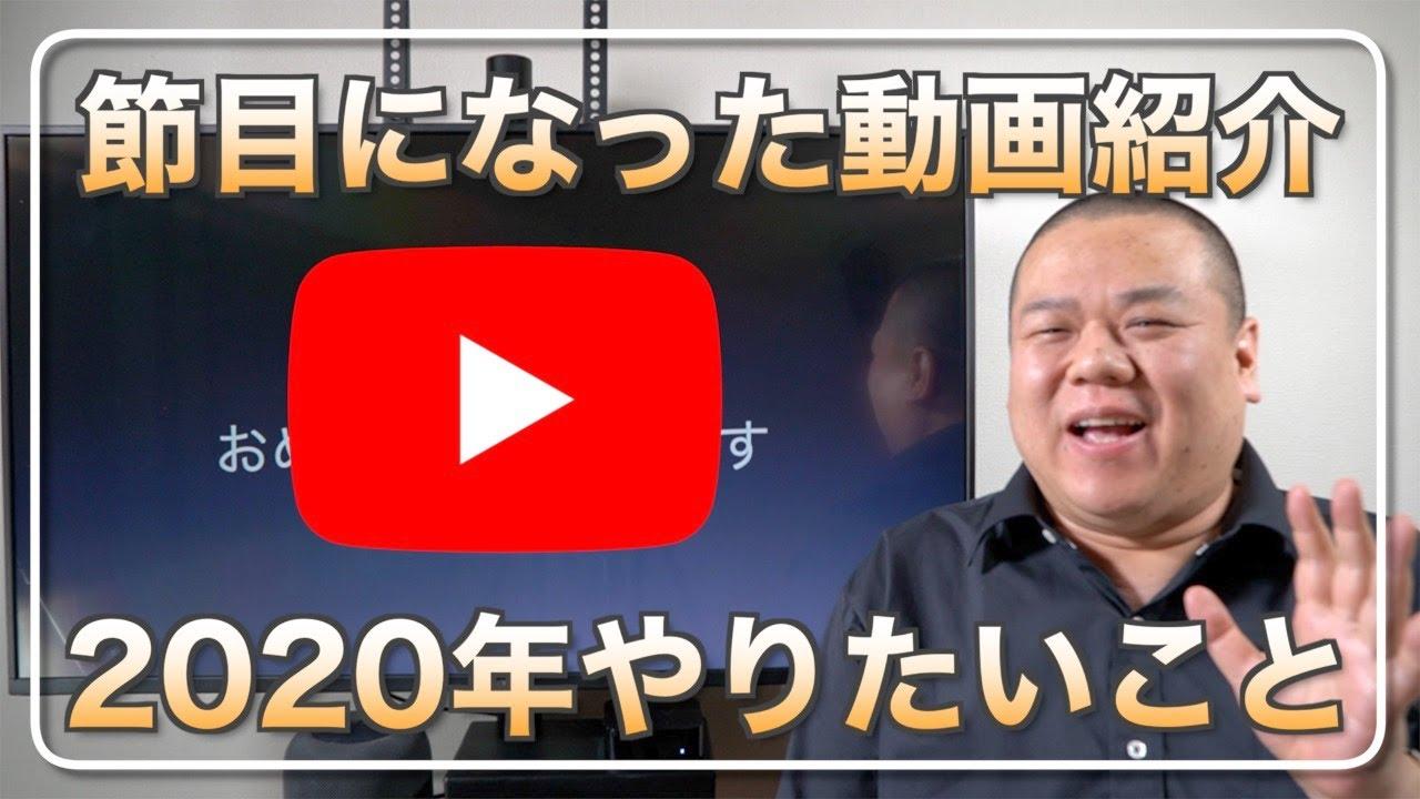 【2020年目標】YouTube配信半年でチャンネル登録1萬人の節目になった動畫を振り返る!YouTube配信に興味がある ...