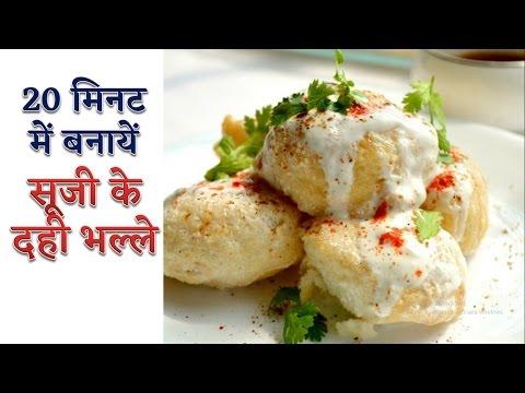 Suji Ka Dahi Bhalla Recipe - सूजी का दही भल्ला - Dahi Vada Recipe - सूजी का दही वडा