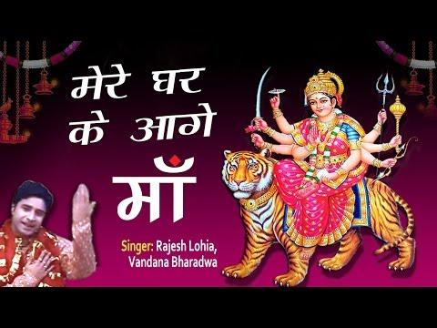 मेरे घर के आगे माँ || Mere Ghar Ke Aage Maa || Vandana Bharadwaj || Kalka Maa Bhajan